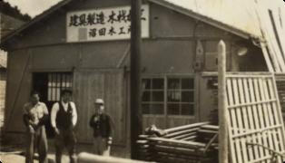 昭和5年創立の歴史ある企業です